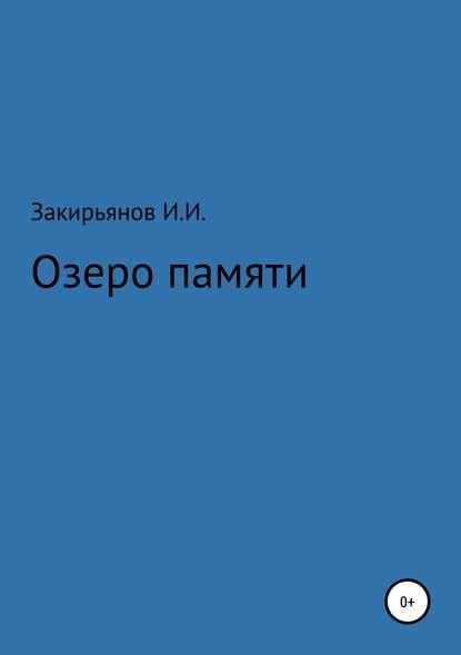 Искандер Илгизарович Закирьянов Озеро памяти