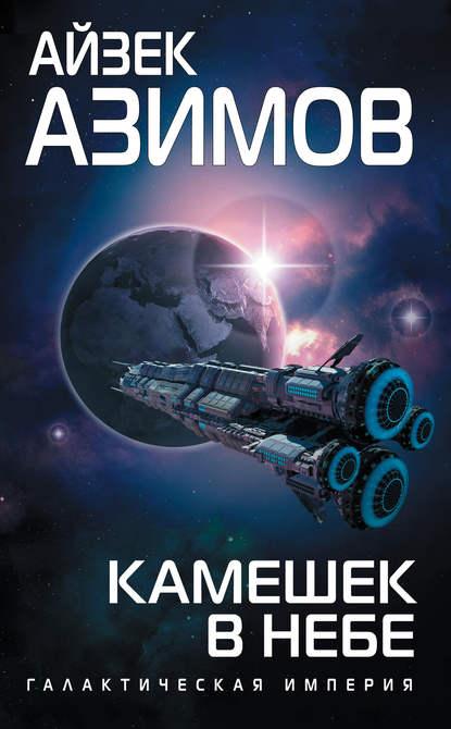 Айзек Азимов. Камешек в небе