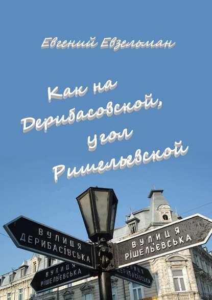 Евгений Евзельман Как наДерибасовской, угол Ришельевской евгений евзельман конфетти