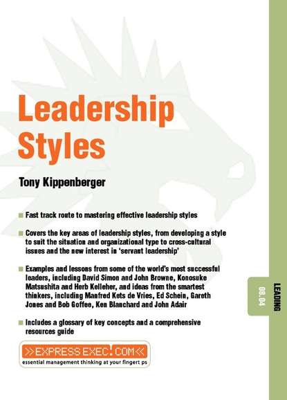 Группа авторов Leadership Styles david berke developing leadership talent