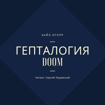 Кайл Иторр Гепталогия DOOM михаил манахов арест карбонария поэма в одиннадцати частях с прологом эпилогом и послесловием