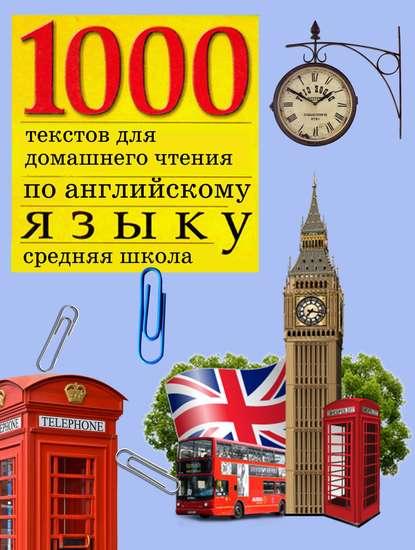 1000 текстов для домашнего чтения по английскому