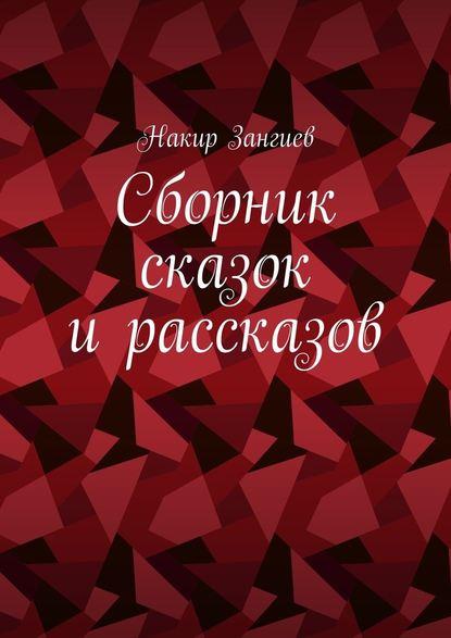 Сборник сказок ирассказов - Накир Зангиев