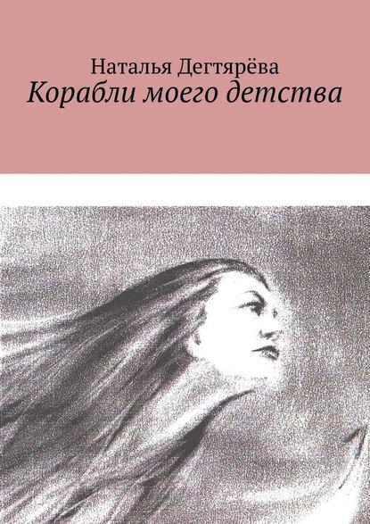Наталья Вячеславовна Дегтярёва Корабли моего детства