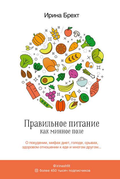 Ирина Брехт Правильное питание как минное поле