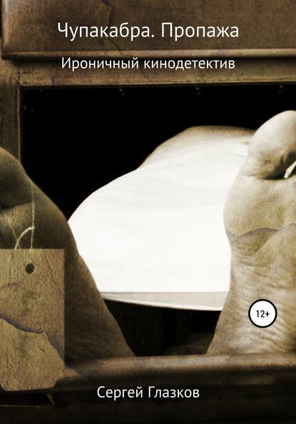 Сергей Алексеевич Глазков Чупакабра. Пропажа сергей глазков чупакабра 2 кинодетектив поджог