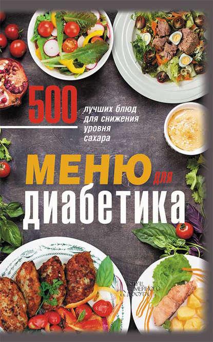 Группа авторов Меню для диабетика. 500 лучших блюд для снижения уровня сахара