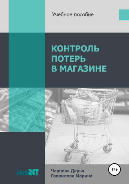 Дарья Чернова Контроль потерь в магазине
