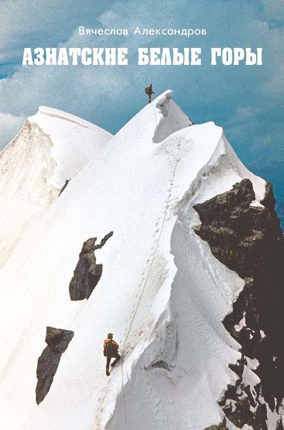 Вячеслав Александров Азиатские белые горы