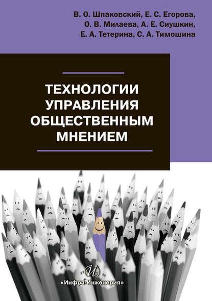 В. О. Шпаковский Технологии управления общественным мнением 0 pr на 100