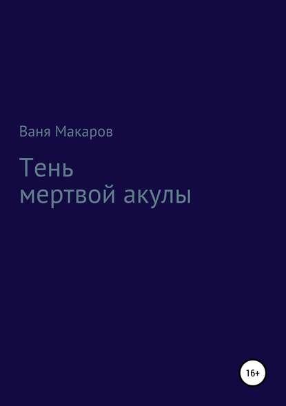 цена на Ваня Макаров Тень мертвой акулы