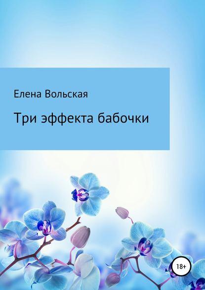 Елена Вольская Три эффекта бабочки елена вольская миражи