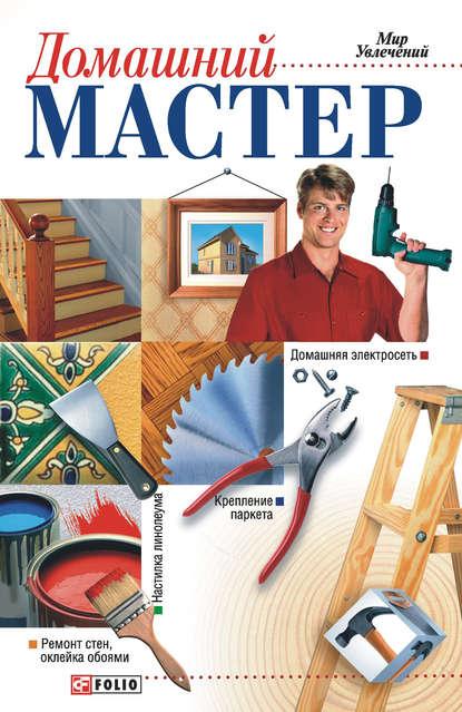 Группа авторов Домашний мастер стройматериалы