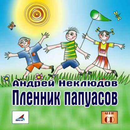 Андрей Неклюдов Пленник папуасов