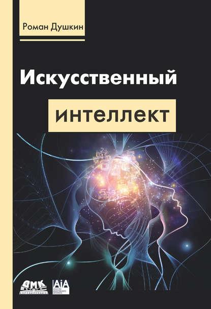 Р. В. Душкин Искусственный интеллект