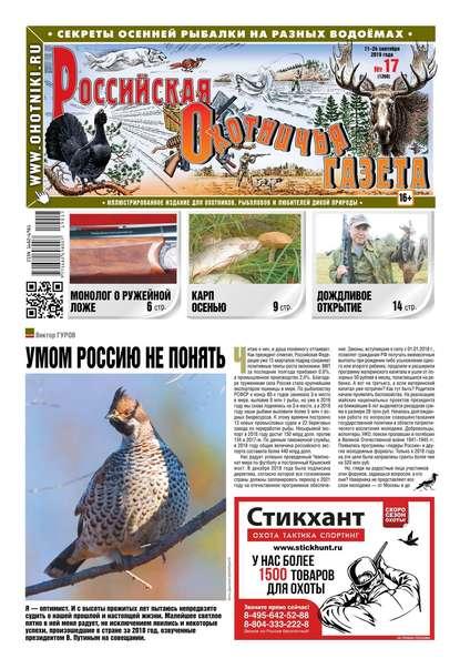 Российская Охотничья Газета 17-2019