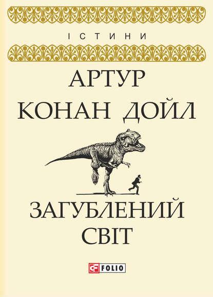 Артур Конан Дойл Загублений світ артур конан дойл загублений світ