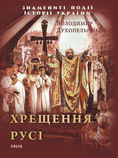 Володимир Духопельников Хрещення Русі