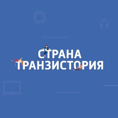 Картаев Павел Большая осенняя презентация Apple 2019