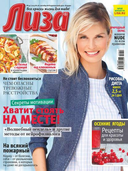 Отсутствует Журнал «Лиза» №40/2019 отсутствует журнал лиза 49 2019