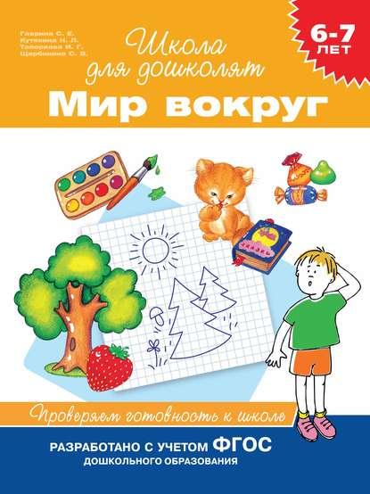 С. Е. Гаврина 6–7 лет. Мир вокруг. Проверяем готовность к школе с е гаврина 6–7 лет чтение проверяем готовность к школе