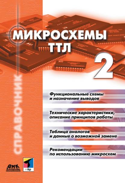 Коллектив авторов Микросхемы ТТЛ. Том 2 free shipping 10pcs lot 40cpq060 schottky rectifier diode to 247 40a 60v new original