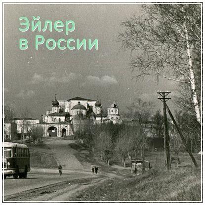 Павел Эйлер #9 Тверская область I васькин а тверская улица в домах и лицах