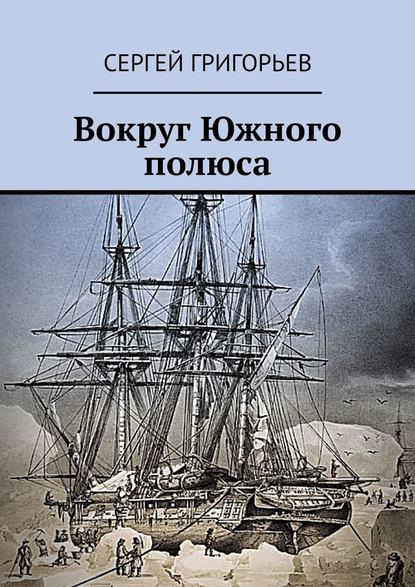 читать книги алексея григорьева