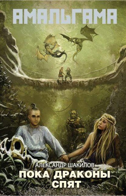 Александр Шакилов — Пока драконы спят