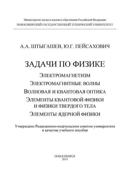 Ю. Г. Пейсахович Задачи по физике: электромагнетизм; электромагнитные волны; волновая и квантовая оптика; элементы квантовой физики и физики твердого тела; элементы ядерной физики абрамов а и основы ядерной физики