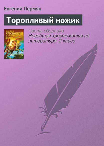 Евгений Пермяк Торопливый ножик