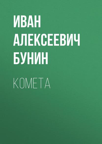 Иван Бунин Комета