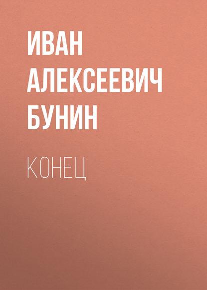 Иван Бунин Конец