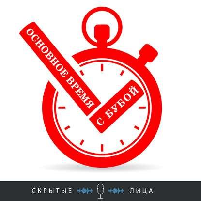 Митя Якушкин Выпуск 20