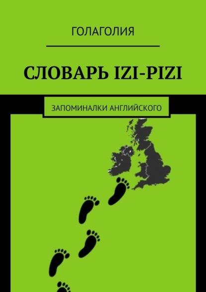 Голаголия Словарь IZI-PIZI. Запоминалки английского