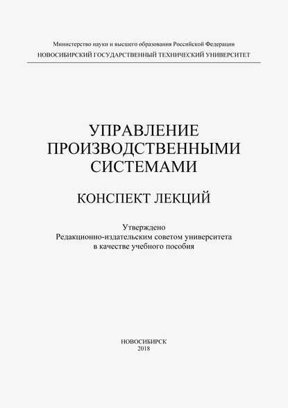 Владимир Полуэктов Управление производственными системами а брысаев инновационное управление производственными программами и проектами в нгхк