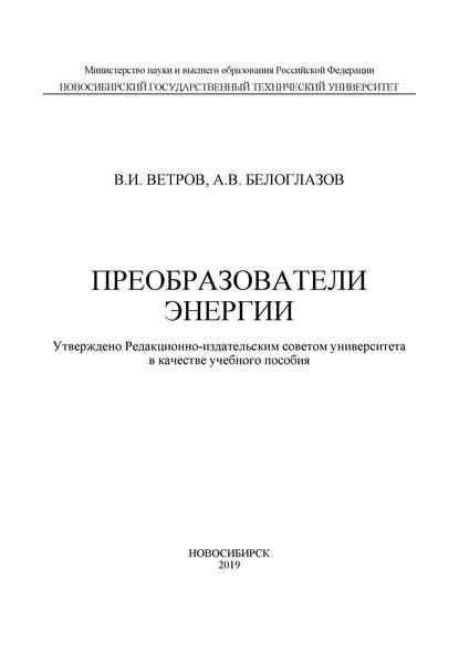 Владимир Ветров Преобразователи энергии