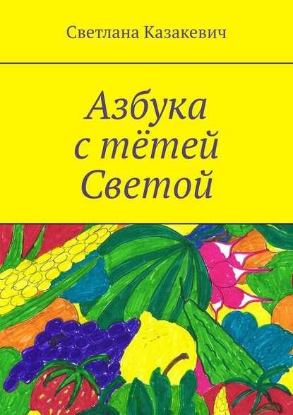 Светлана Казакевич Азбука стётей Светой азбука книга изд азбука ласточки и амазонки рэнсом а 560 ст