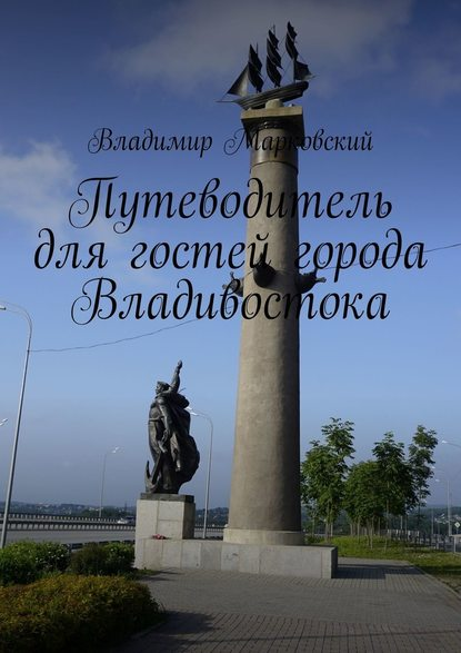 Путеводитель для гостей города Владивостока