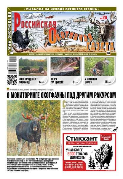 Российская Охотничья Газета 20-2019
