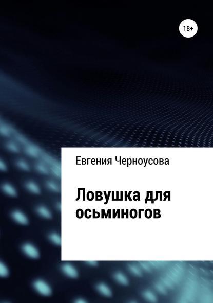 Евгения Черноусова Ловушка для осьминогов