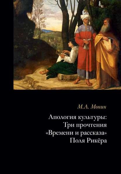 Апология культуры. Три прочтения «Времени и рассказа» Поля Рикёра