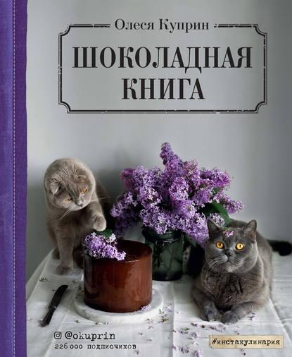 Куприн Олеся Шоколадная книга