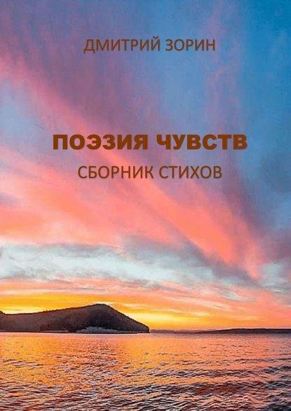 Дмитрий Константинович Зорин Поэзия чувств. Сборник стихов