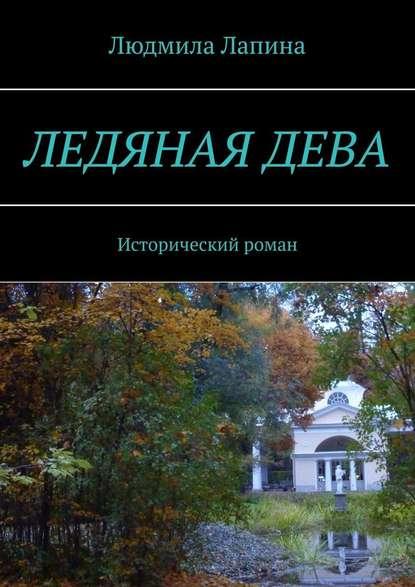 Людмила Лапина Ледянаядева. Исторический роман недорого