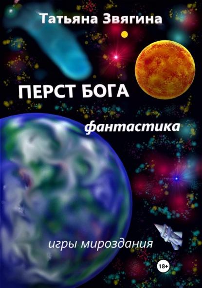 Татьяна Михайловна Звягина Перст Бога татьяна михайловна звягина путь к
