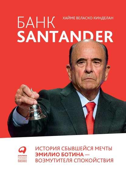 Банк Santander - Хайме Кинделан