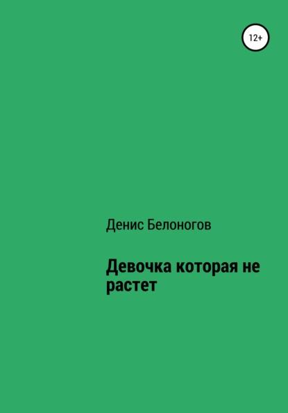 Денис Викторович Белоногов Девочка, которая не растет драгунский денис викторович соседская девочка