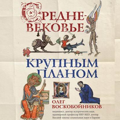 Воскобойников Олег Сергеевич Средневековье крупным планом обложка