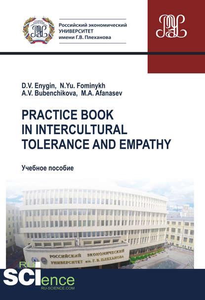 Фото - Н. Ю. Фоминых Practice book in intercultural tolerance and empathy отсутствует intercultural competencies in china